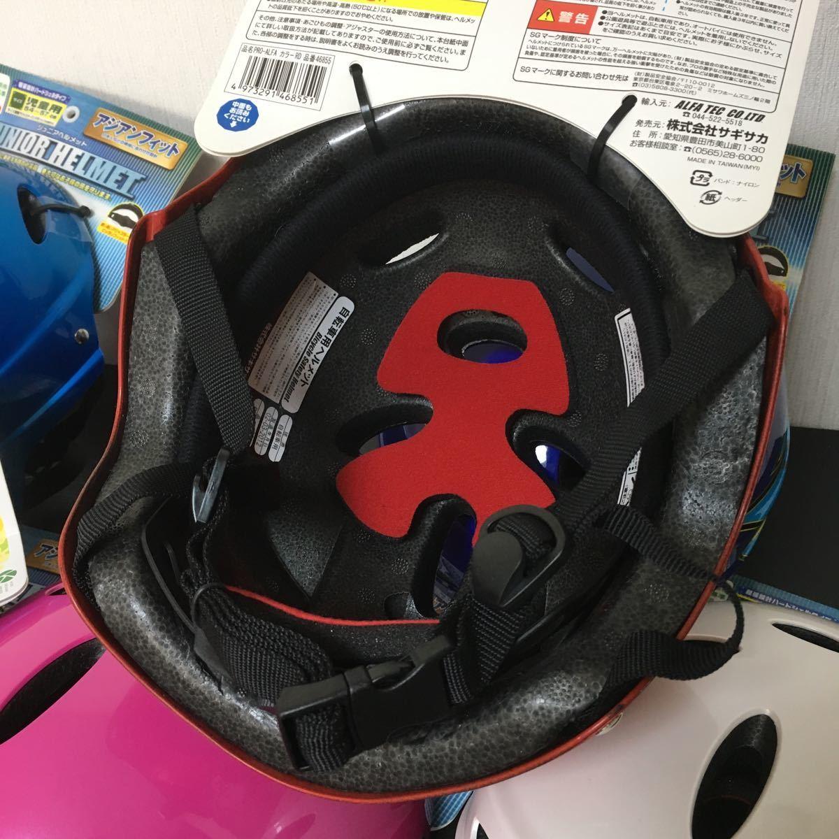 1円~ 自転車 ジュニア ヘルメット 8個セット 未使用品 新品 SGマーク付 児童用 子供用 アジアンフィットタイプ_画像8