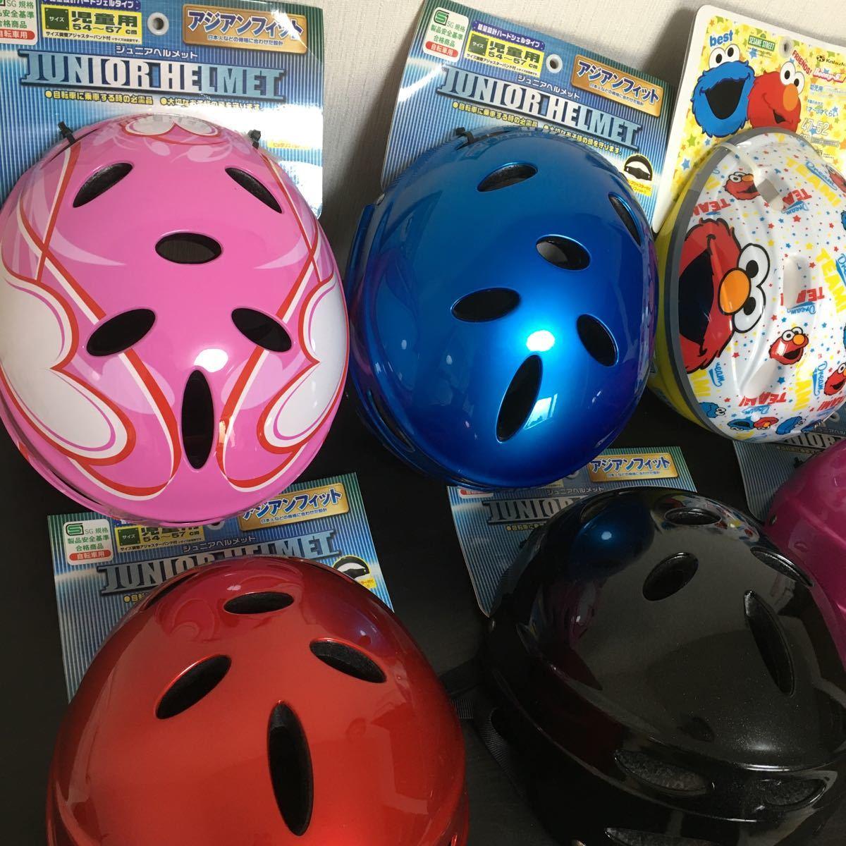 1円~ 自転車 ジュニア ヘルメット 8個セット 未使用品 新品 SGマーク付 児童用 子供用 アジアンフィットタイプ_画像2