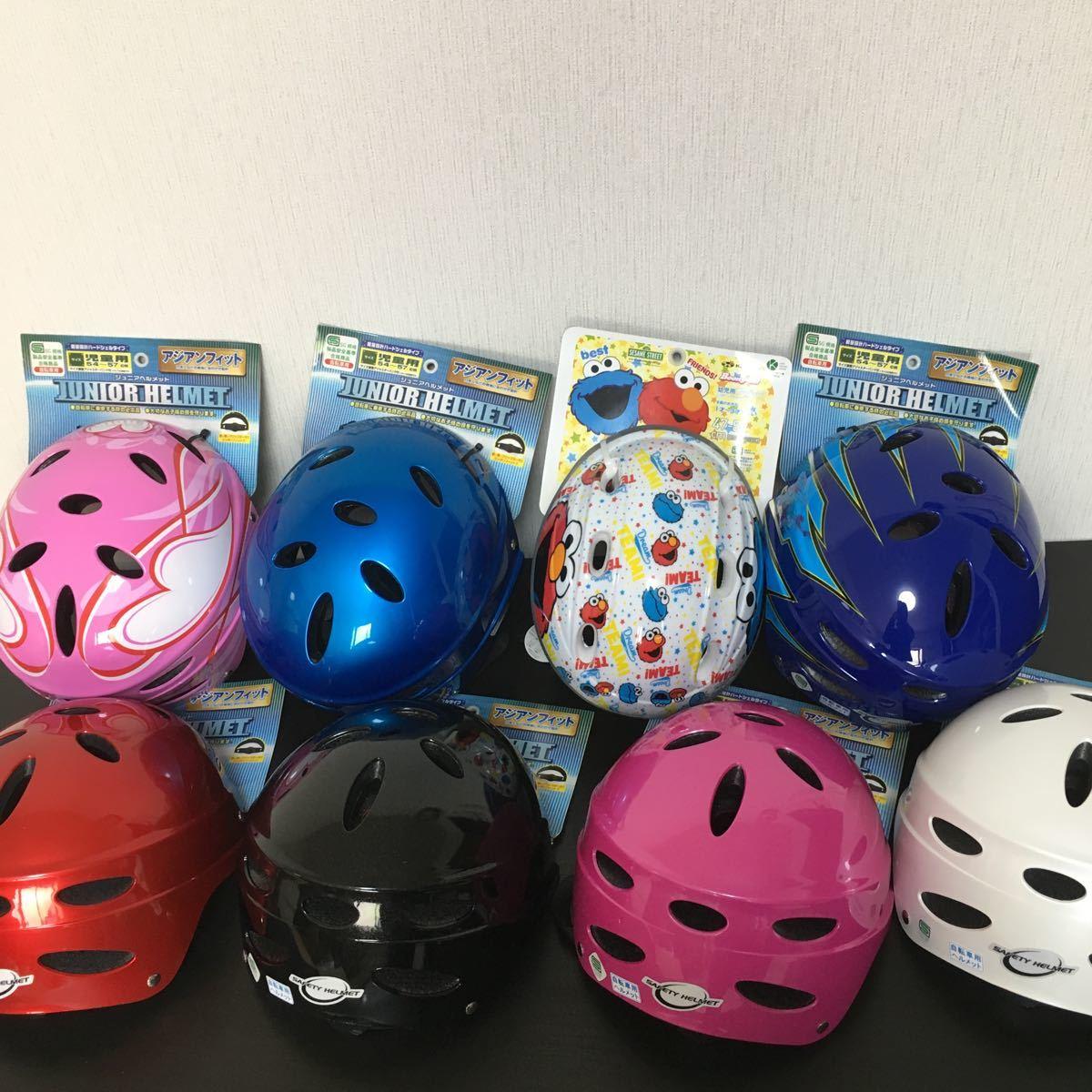 1円~ 自転車 ジュニア ヘルメット 8個セット 未使用品 新品 SGマーク付 児童用 子供用 アジアンフィットタイプ