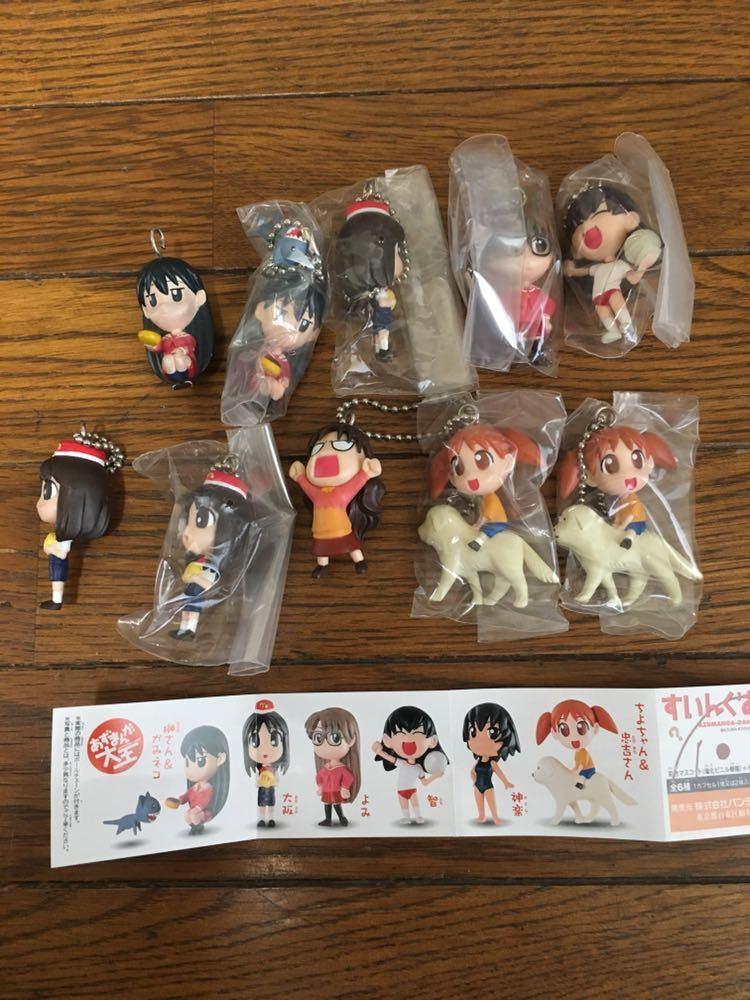 BANDAI, Azuma Azuman [Azuman Daiyo] Key Ring 10 pieces, Summary Sell.