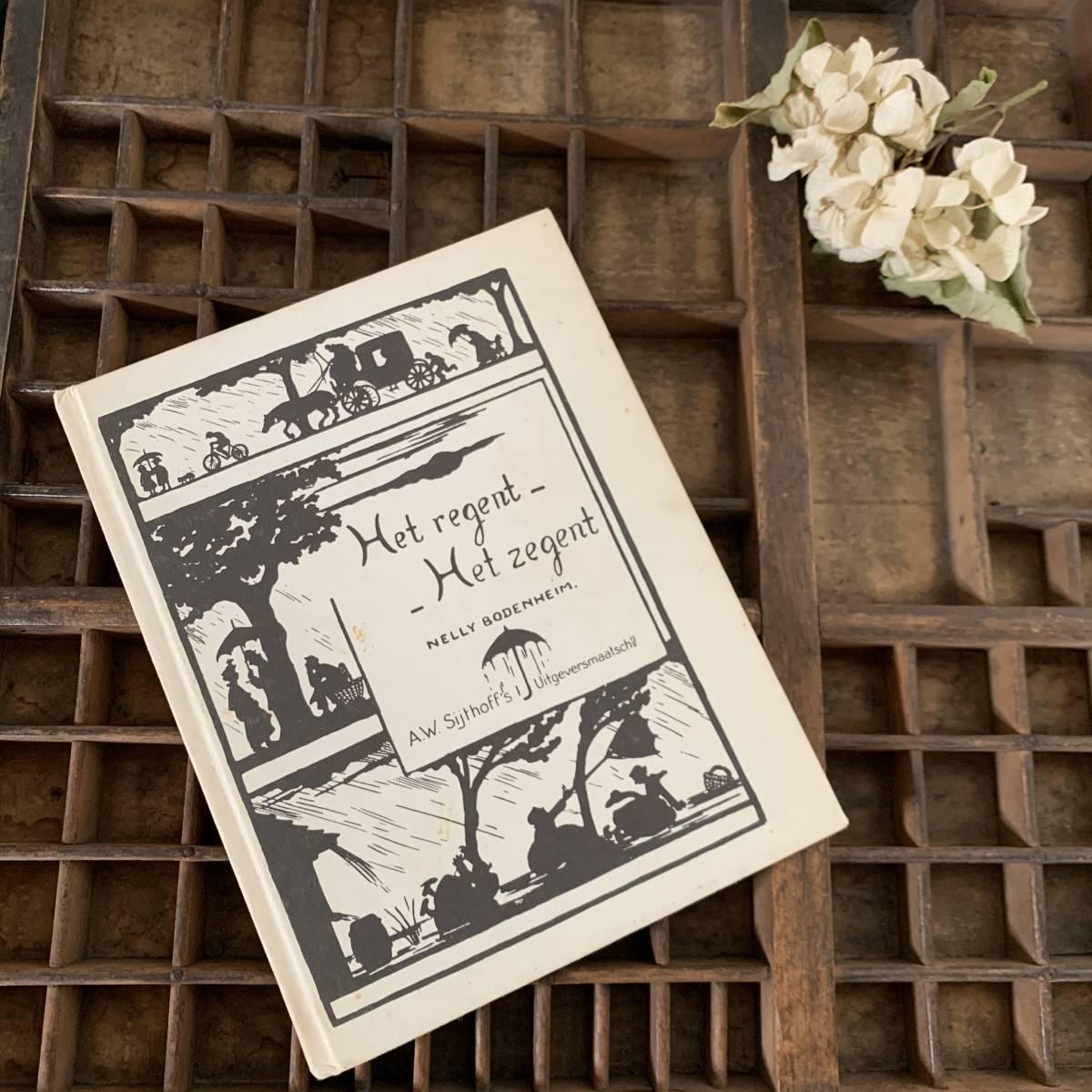 オランダ蚤の市 影絵の本 1979年 ヴィンテージ インテリア シャビー シルエット 絵本 洋書 雑貨 ディスプレイ