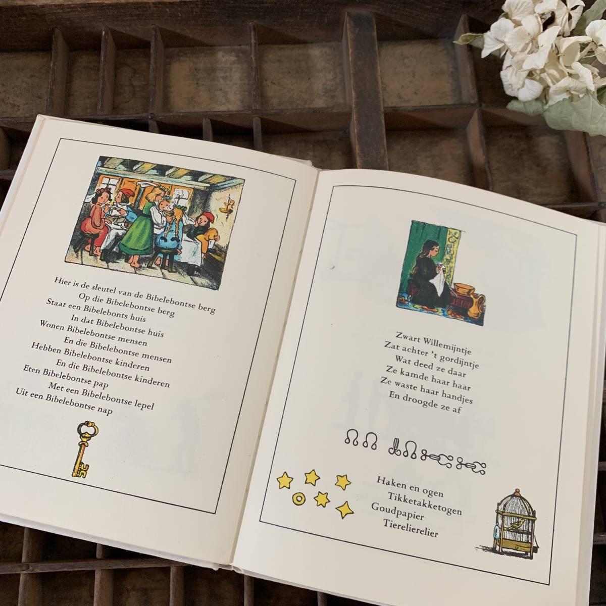 オランダ蚤の市 影絵の本 1979年 ヴィンテージ インテリア シャビー シルエット 絵本 洋書 雑貨 ディスプレイ_画像4