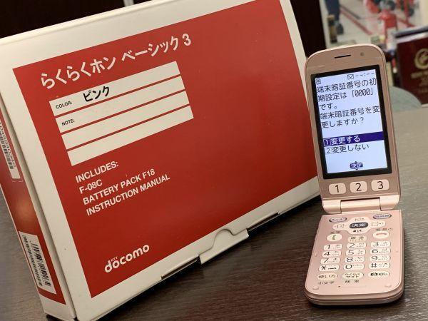 1円~★DOCOMO/ドコモ らくらくホン F‐08C ピンク系★(管)同梱不可