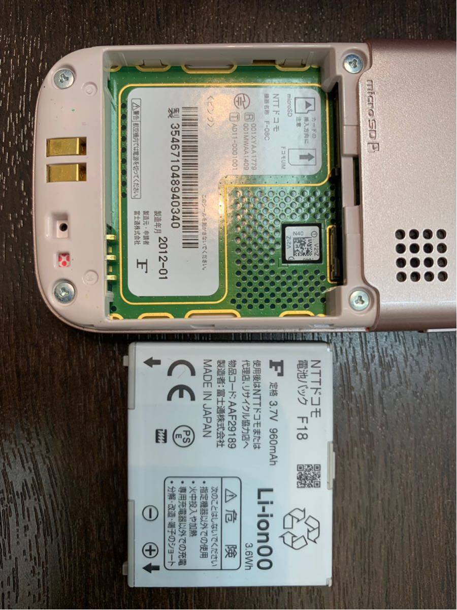 1円~★DOCOMO/ドコモ らくらくホン F‐08C ピンク系★(管)同梱不可_画像6