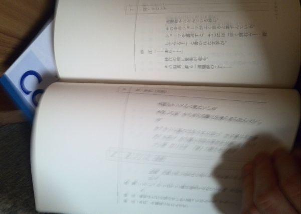 台本角川ホラーシネマシリーズMAIL 決定稿、原作山崎峰水_画像2