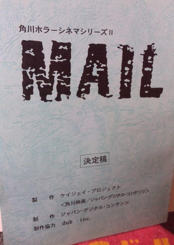 台本角川ホラーシネマシリーズMAIL 決定稿、原作山崎峰水_画像1
