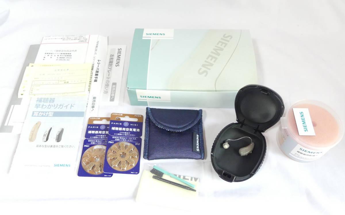 定価120000円 シーメンス SIEMENS ORION RIC オリオン シグニア signia 補聴器 左耳_画像2