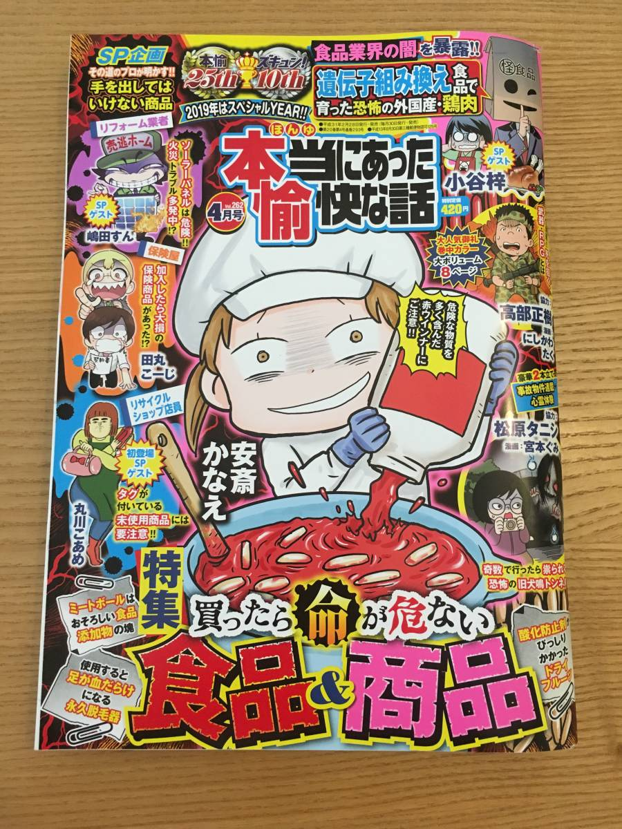 really was ... story /262/2019/4 month number / postage 185 jpy