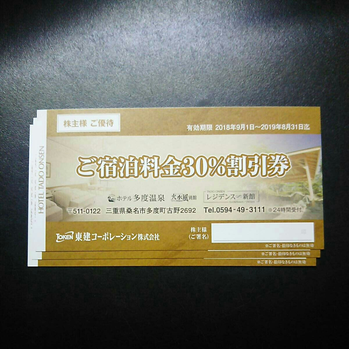 postage 62 jpy ] hotel many times hot spring 30% discount ticket 3