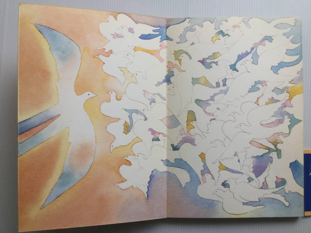 ■ARTBOOK_OUTLET■ 83-069 ★フォロン 作品 The Conversation JEAN MICHEL FOLON & MILTON GLASER 1983 コンテンポラリー アート 現代美術_画像8