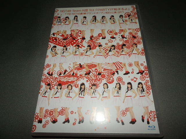 NGT48 Team NⅢ 1st「PARTYが始まるよ」NGT48劇場グランドオープン初日公演 3BD