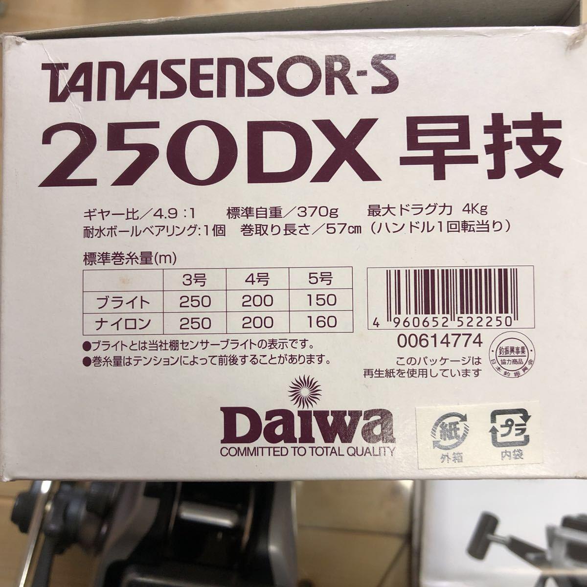 ダイワ タナセンサー S 250DX 早技_画像8