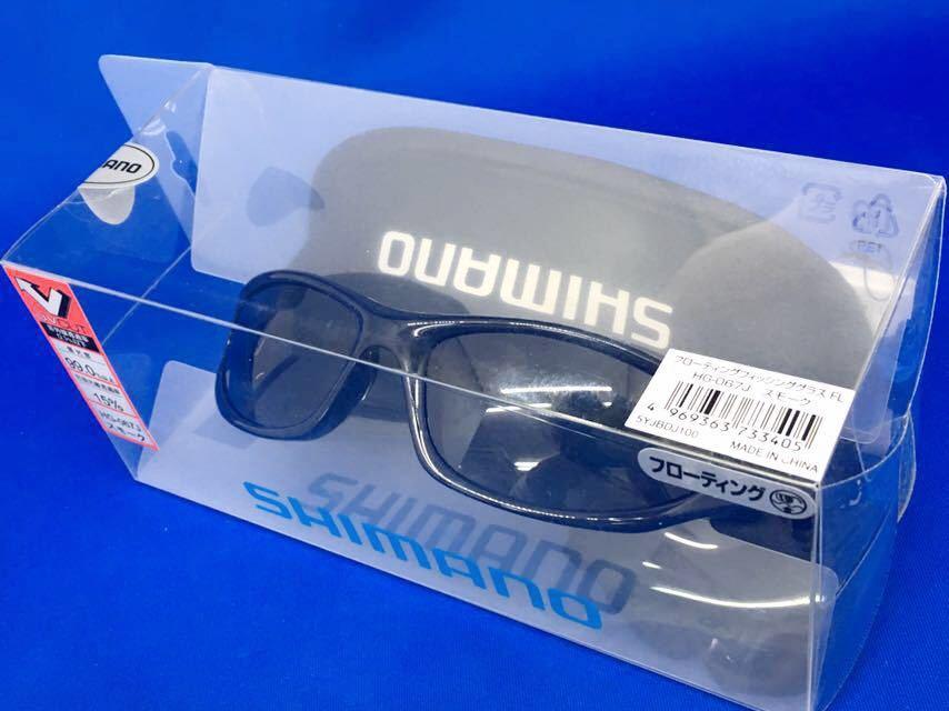 a 必見 ! 未使用 保管品 買取品 SHIMANO シマノ 偏光グラス 偏光度99%以上 HG-067J スモーク グラスポーチ PC-0221付 !_画像3