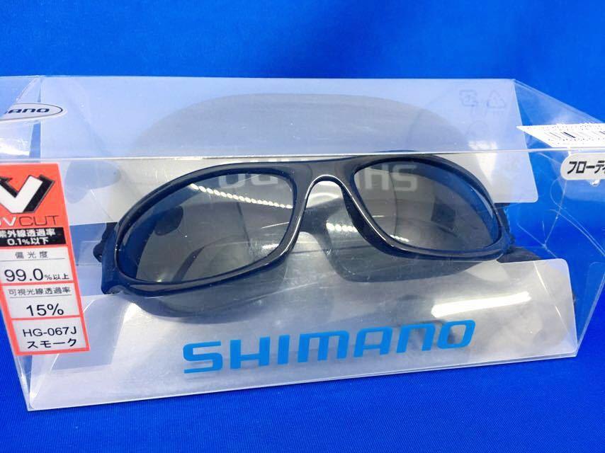 a 必見 ! 未使用 保管品 買取品 SHIMANO シマノ 偏光グラス 偏光度99%以上 HG-067J スモーク グラスポーチ PC-0221付 !_画像2