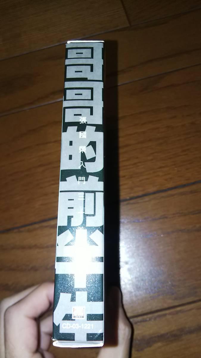 2枚組輸入盤CD 張國榮 レスリー・チャン哥哥的前半生 張國榮入門三十首 帯あり_画像3