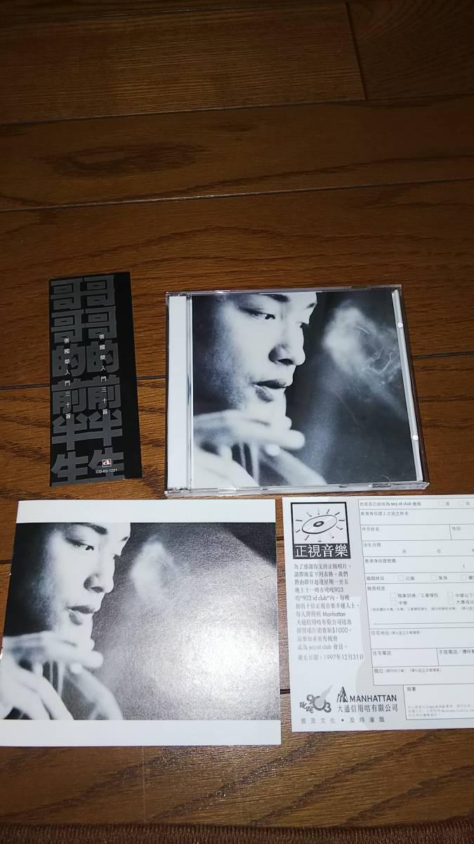 2枚組輸入盤CD 張國榮 レスリー・チャン哥哥的前半生 張國榮入門三十首 帯あり_画像4
