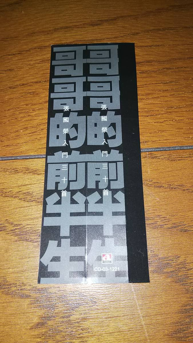 2枚組輸入盤CD 張國榮 レスリー・チャン哥哥的前半生 張國榮入門三十首 帯あり_画像7