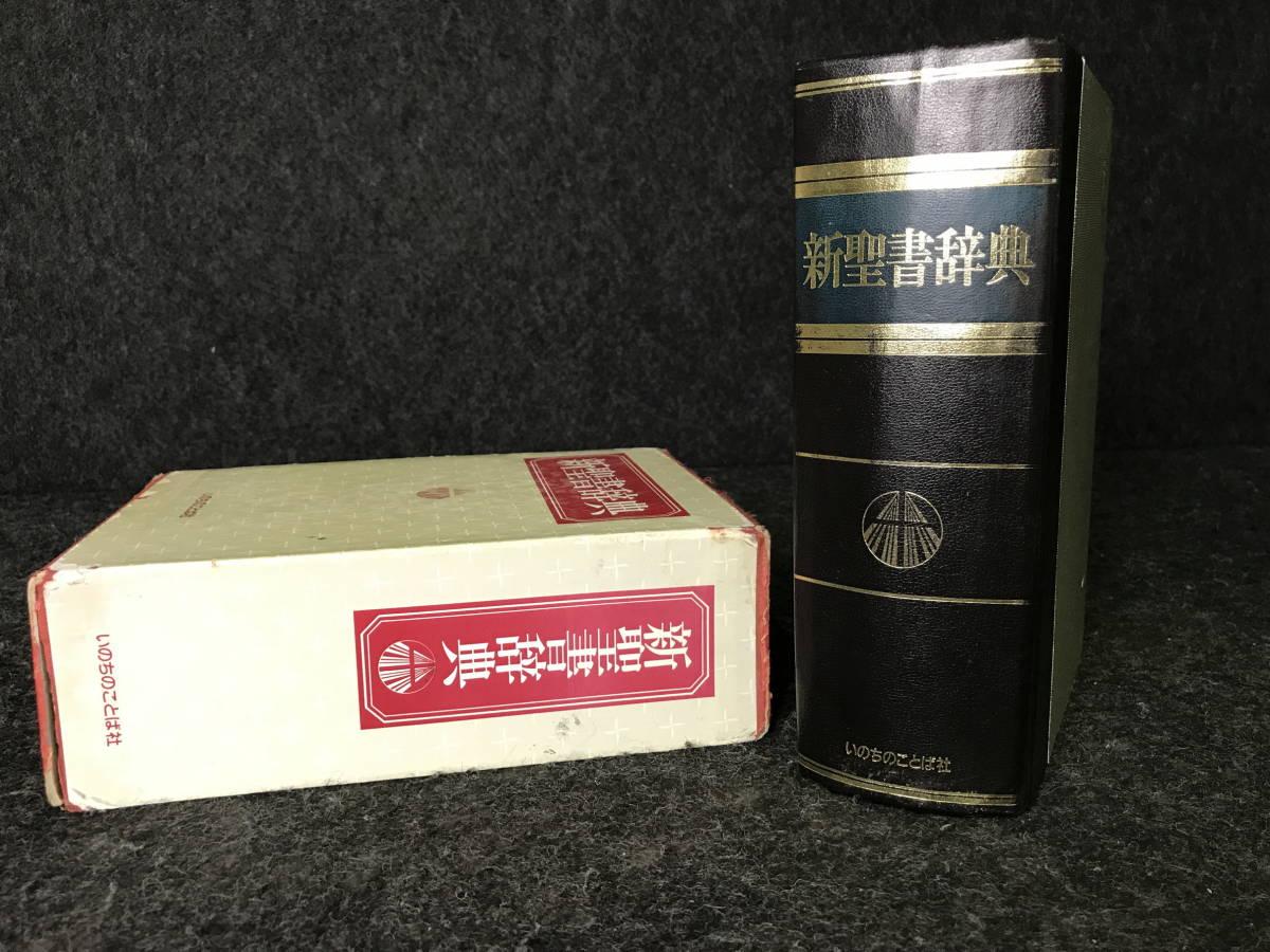 5-165 新聖書辞典 いのちのことば社 宗教 昭和 レトロ 当時物 1985年 本 歴史 昔 ※長期保管品 キズ/汚れ/シミあり ガムテープ貼られてます