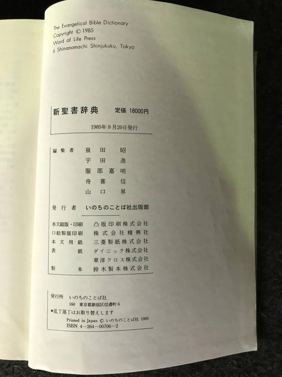 5-165 新聖書辞典 いのちのことば社 宗教 昭和 レトロ 当時物 1985年 本 歴史 昔 ※長期保管品 キズ/汚れ/シミあり ガムテープ貼られてます_画像7