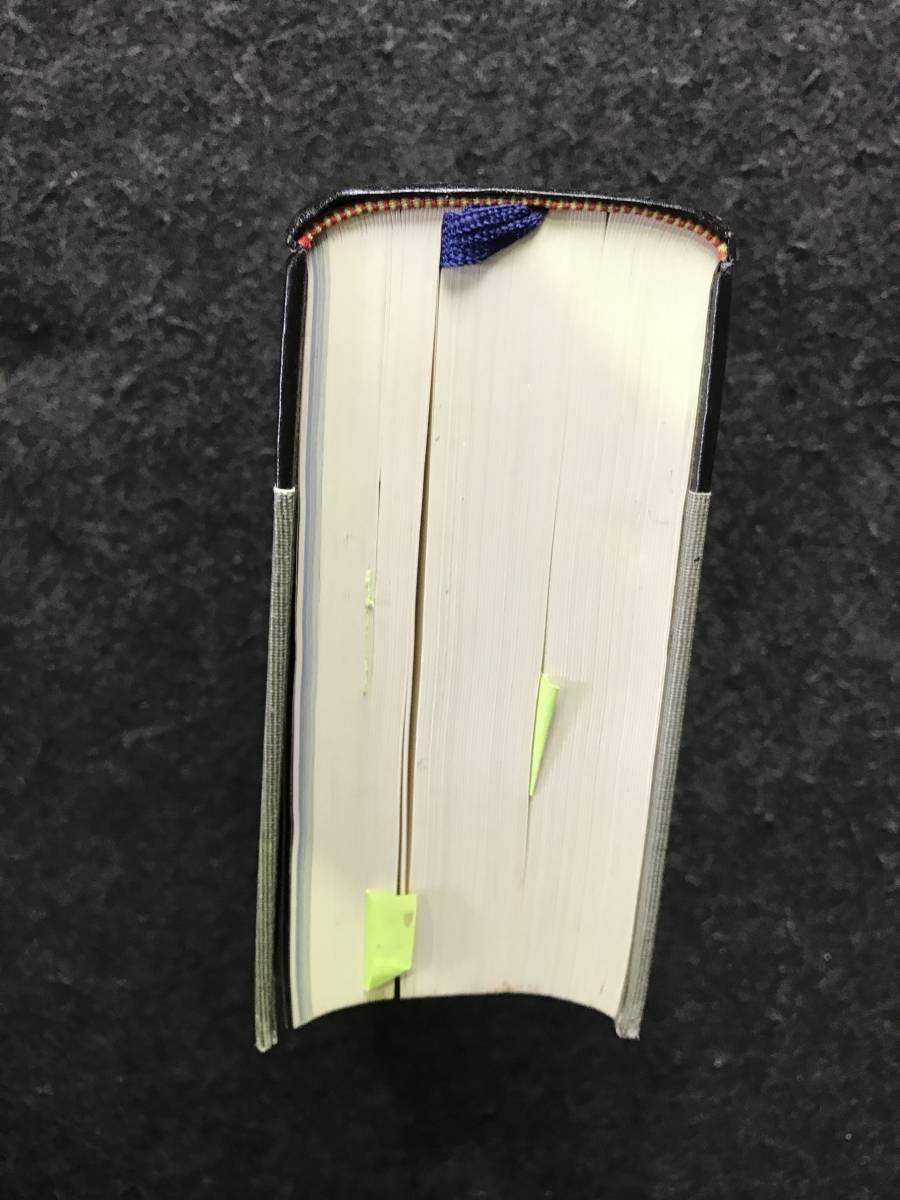 5-165 新聖書辞典 いのちのことば社 宗教 昭和 レトロ 当時物 1985年 本 歴史 昔 ※長期保管品 キズ/汚れ/シミあり ガムテープ貼られてます_画像3