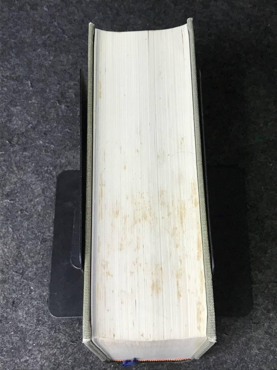 5-165 新聖書辞典 いのちのことば社 宗教 昭和 レトロ 当時物 1985年 本 歴史 昔 ※長期保管品 キズ/汚れ/シミあり ガムテープ貼られてます_画像6