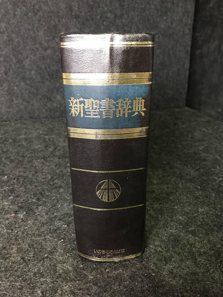5-165 新聖書辞典 いのちのことば社 宗教 昭和 レトロ 当時物 1985年 本 歴史 昔 ※長期保管品 キズ/汚れ/シミあり ガムテープ貼られてます_画像2