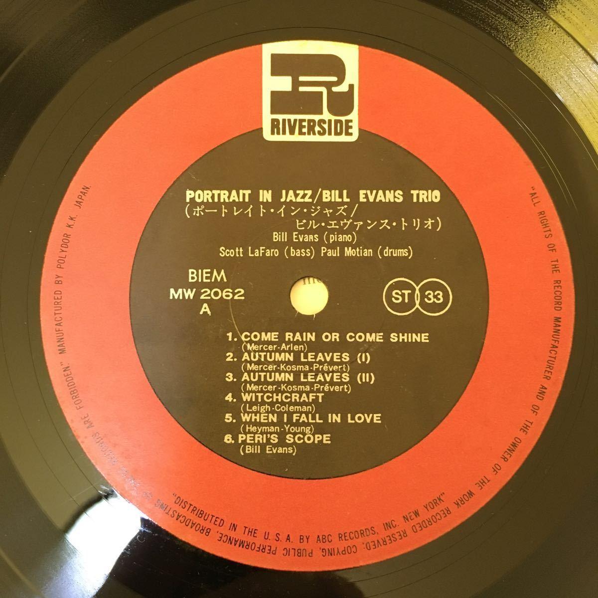 ☆盤面美品☆送料無料☆JAZZ LPレコード BILL EVANS Trio PORTRAIT IN JAZZ ビル エヴァンス トリオ/ポートレイト イン ジャズ_画像8