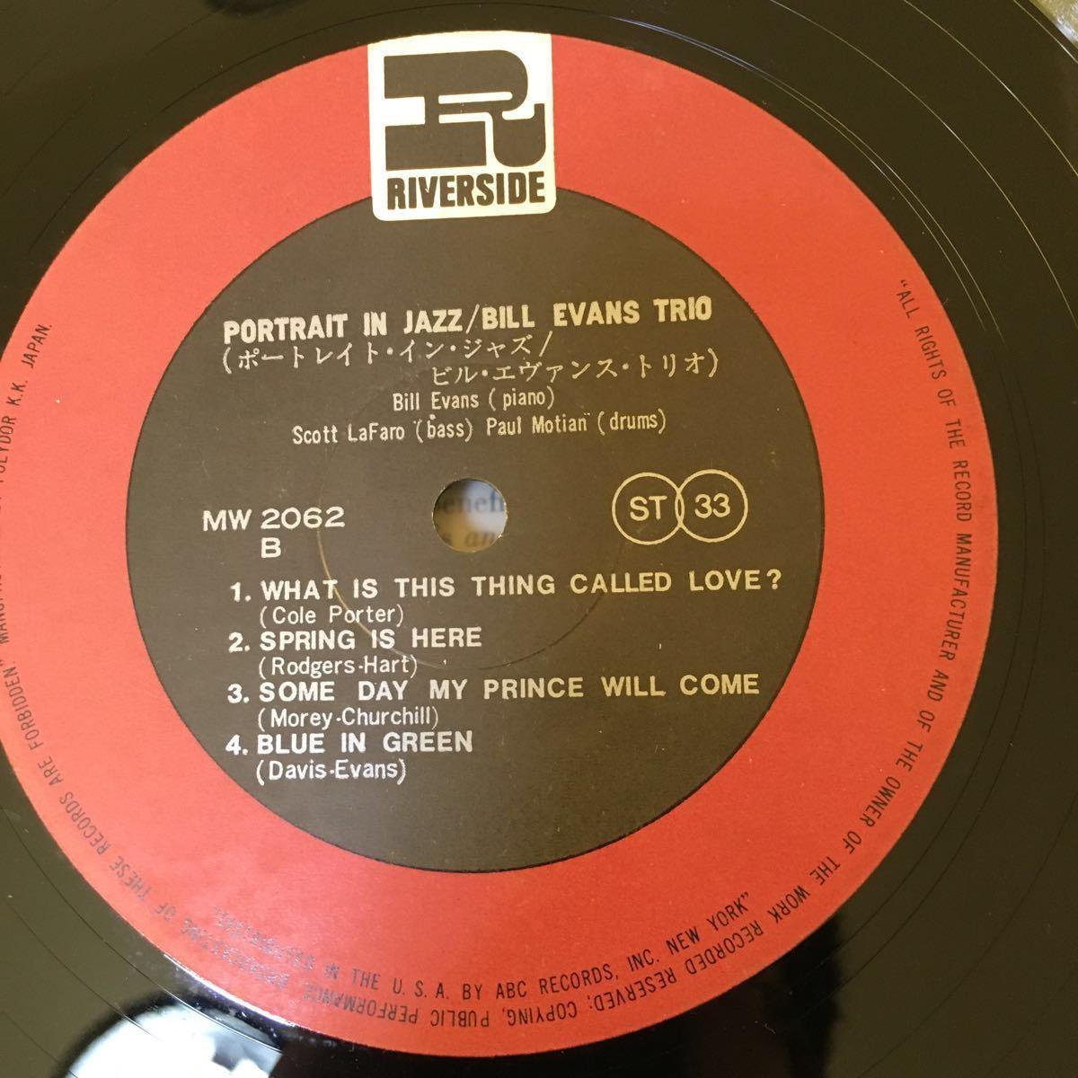 ☆盤面美品☆送料無料☆JAZZ LPレコード BILL EVANS Trio PORTRAIT IN JAZZ ビル エヴァンス トリオ/ポートレイト イン ジャズ_画像7