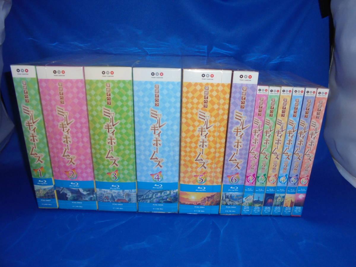新品未開封 BD 探偵オペラ ミルキィホームズ 1期 初回版 全6巻  第2幕 初回版 全6巻セット Blu-ray ブルーレイ 全12巻