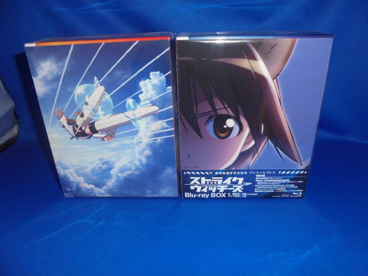 送料無料 BD ストライクウィッチーズ 1・2 Blu-ray BOX セット 限定生産品 1期+2期