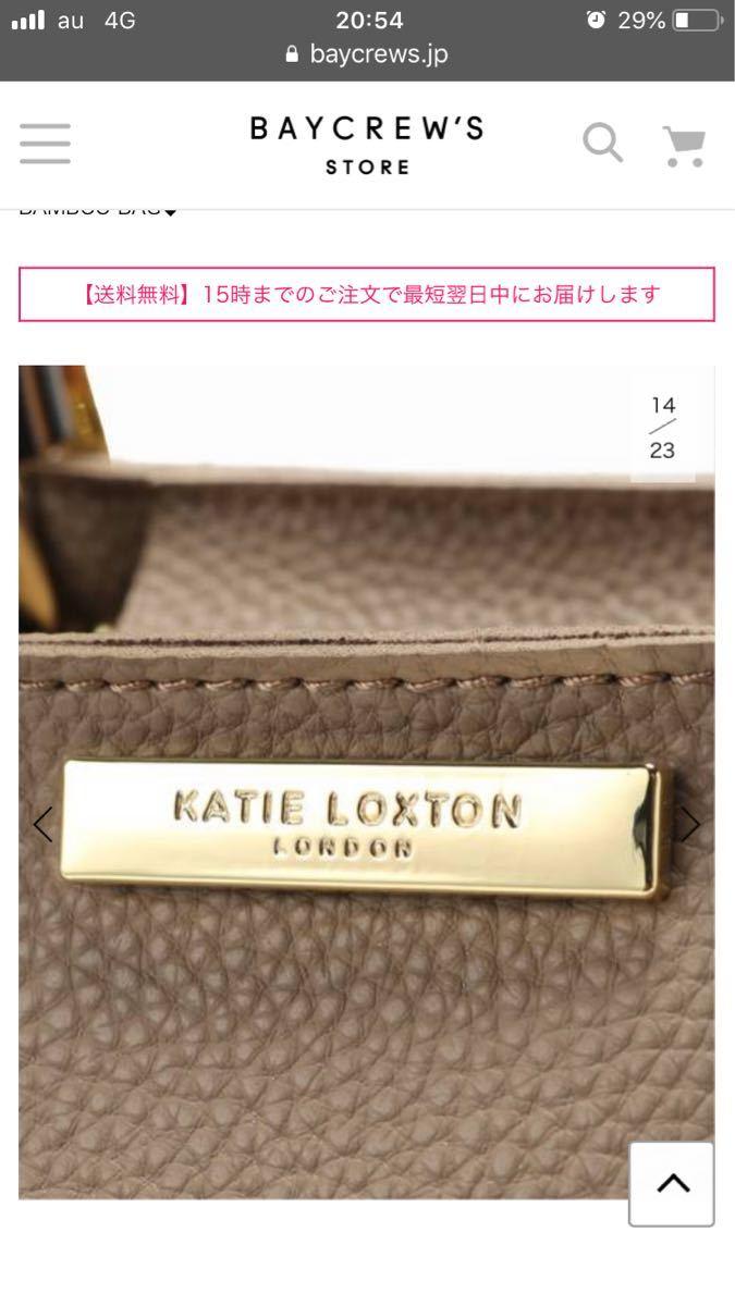 【Deuxieme Classe 】KATIE LOXTON BAMBOO BAG/バンブーハンドルトートバックドゥーズィエムクラス_画像8