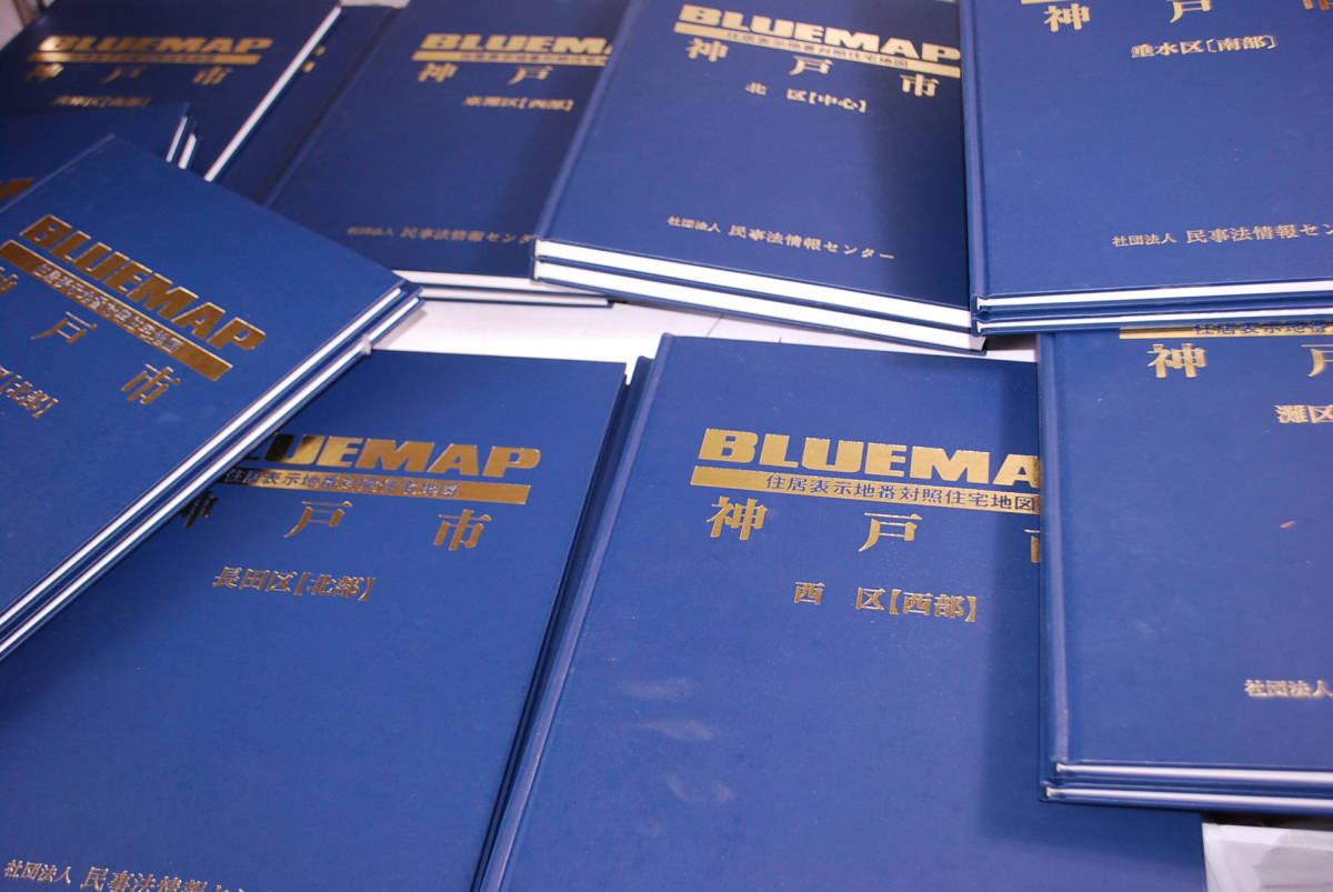 BLUE MAP 神戸市 住居表示地番対照住宅地図 まとめて18冊 ゼンリン製作 1994年発行