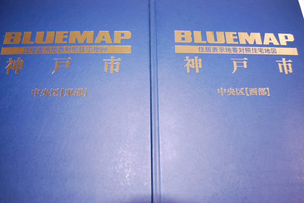 BLUE MAP 神戸市 住居表示地番対照住宅地図 まとめて18冊 ゼンリン製作 1994年発行_画像3