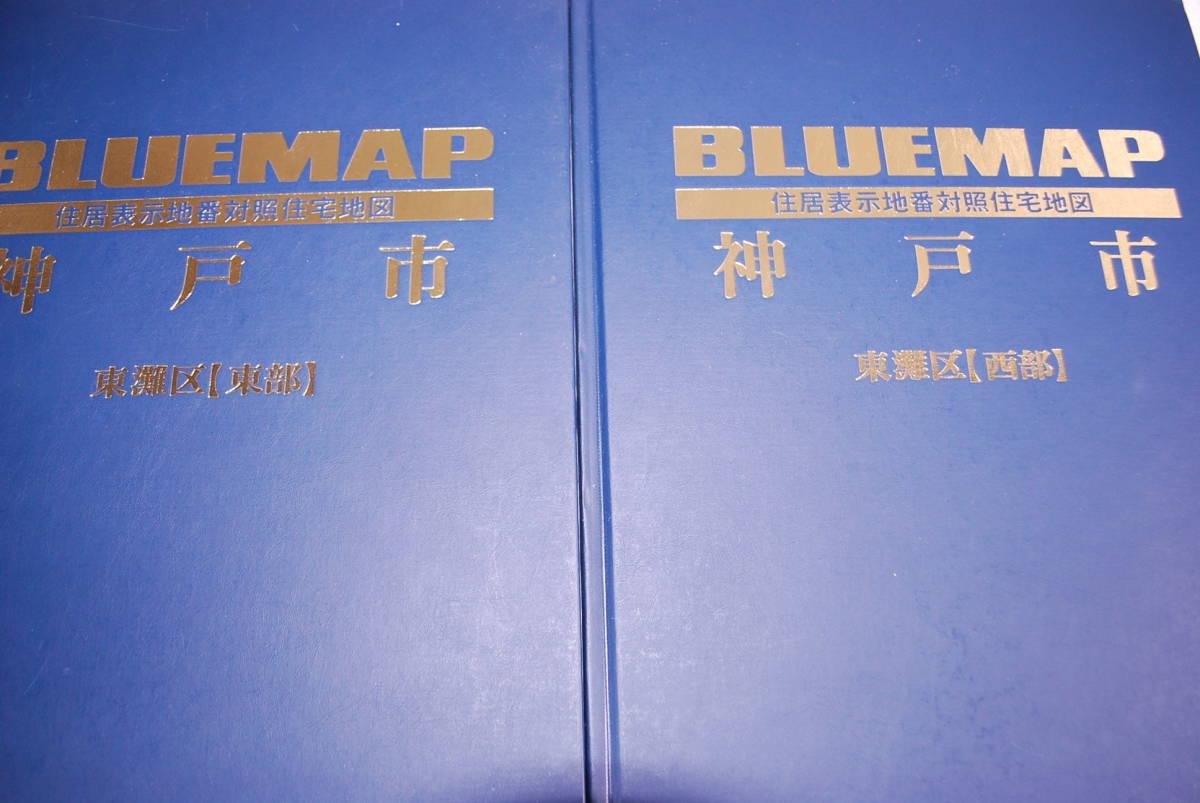 BLUE MAP 神戸市 住居表示地番対照住宅地図 まとめて18冊 ゼンリン製作 1994年発行_画像4