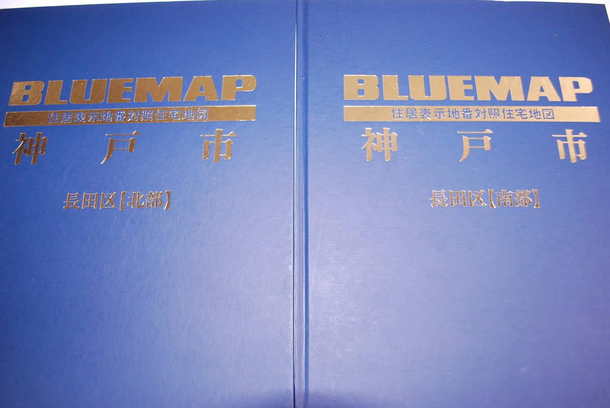 BLUE MAP 神戸市 住居表示地番対照住宅地図 まとめて18冊 ゼンリン製作 1994年発行_画像5