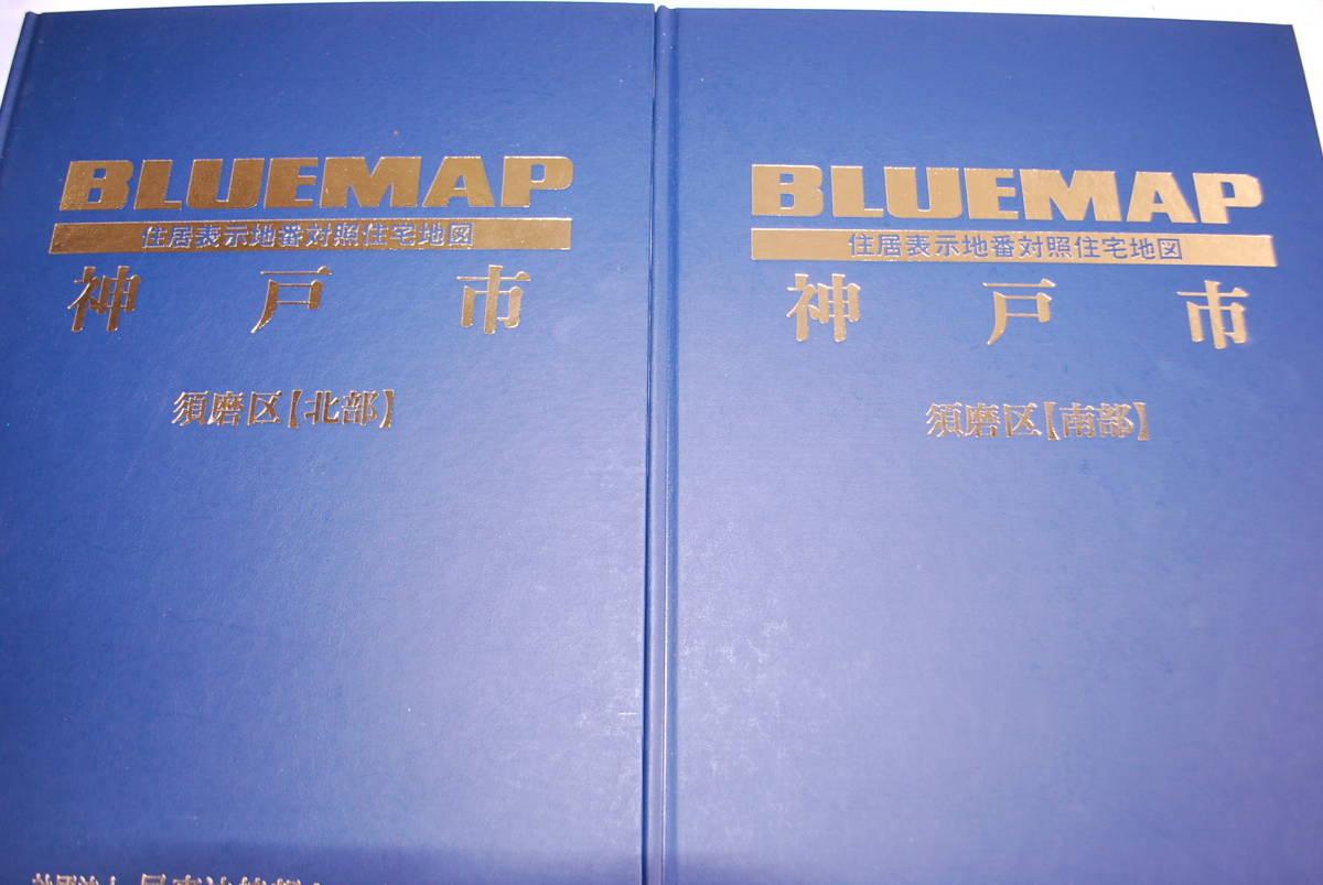 BLUE MAP 神戸市 住居表示地番対照住宅地図 まとめて18冊 ゼンリン製作 1994年発行_画像6