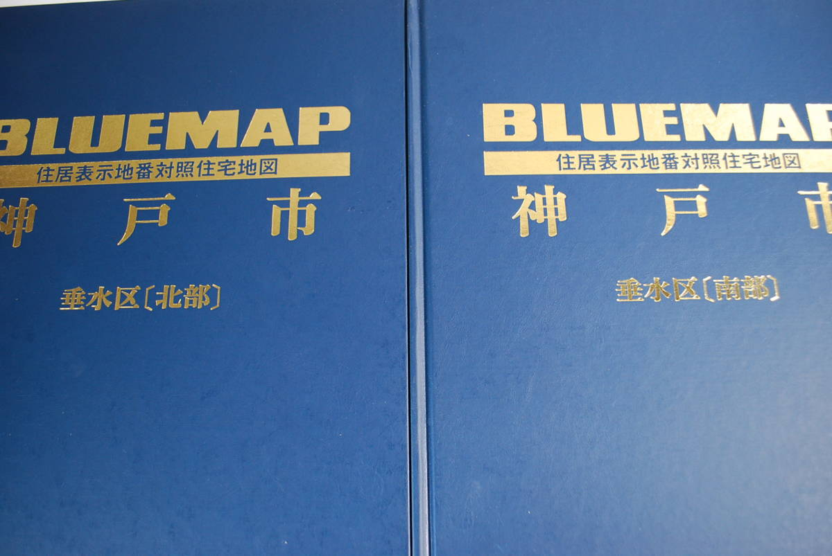 BLUE MAP 神戸市 住居表示地番対照住宅地図 まとめて18冊 ゼンリン製作 1994年発行_画像8