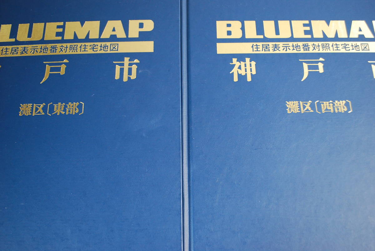 BLUE MAP 神戸市 住居表示地番対照住宅地図 まとめて18冊 ゼンリン製作 1994年発行_画像9