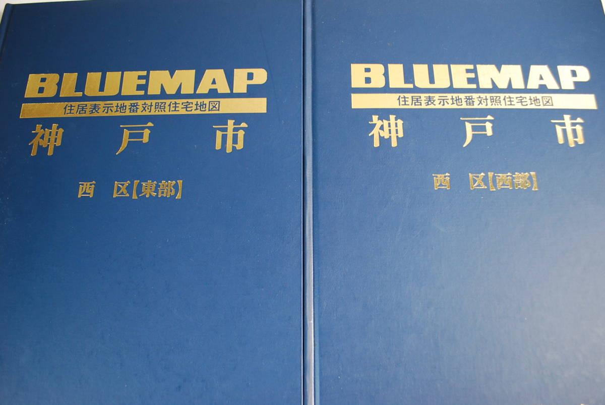BLUE MAP 神戸市 住居表示地番対照住宅地図 まとめて18冊 ゼンリン製作 1994年発行_画像10