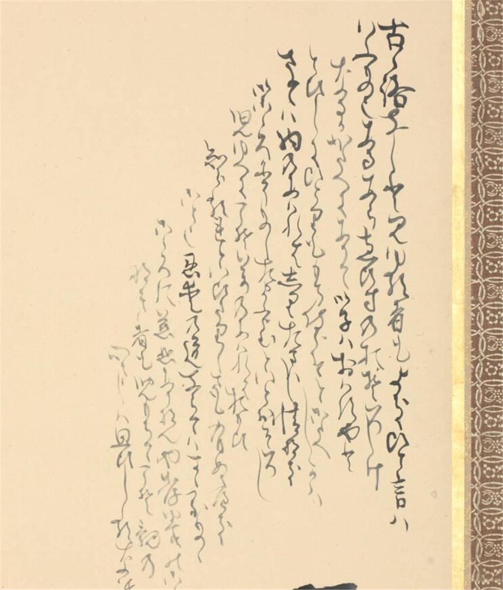 江戸後期の画家 絵画 閑散随筆146.5 *330.7cm_画像2