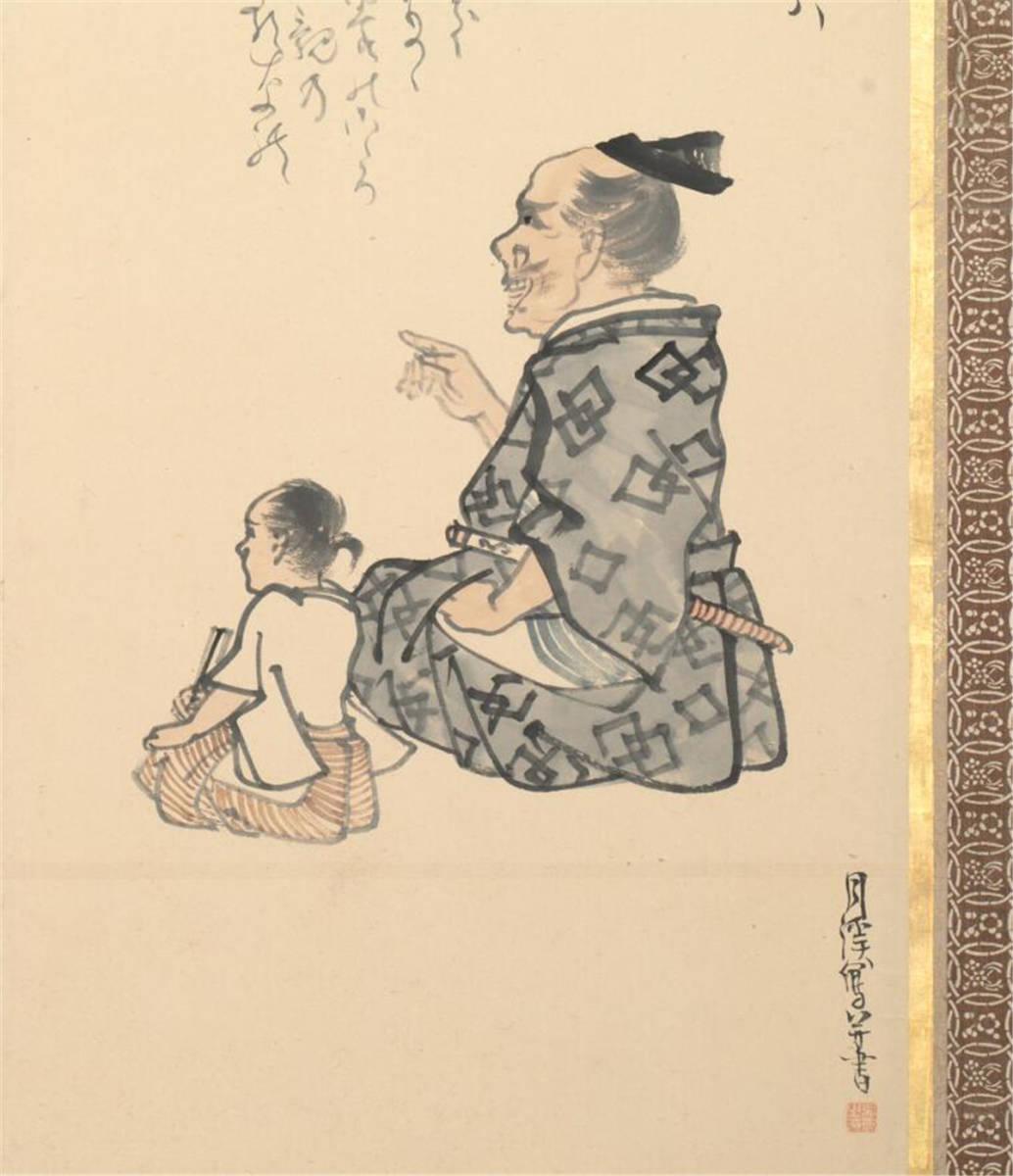 江戸後期の画家 絵画 閑散随筆146.5 *330.7cm_画像10
