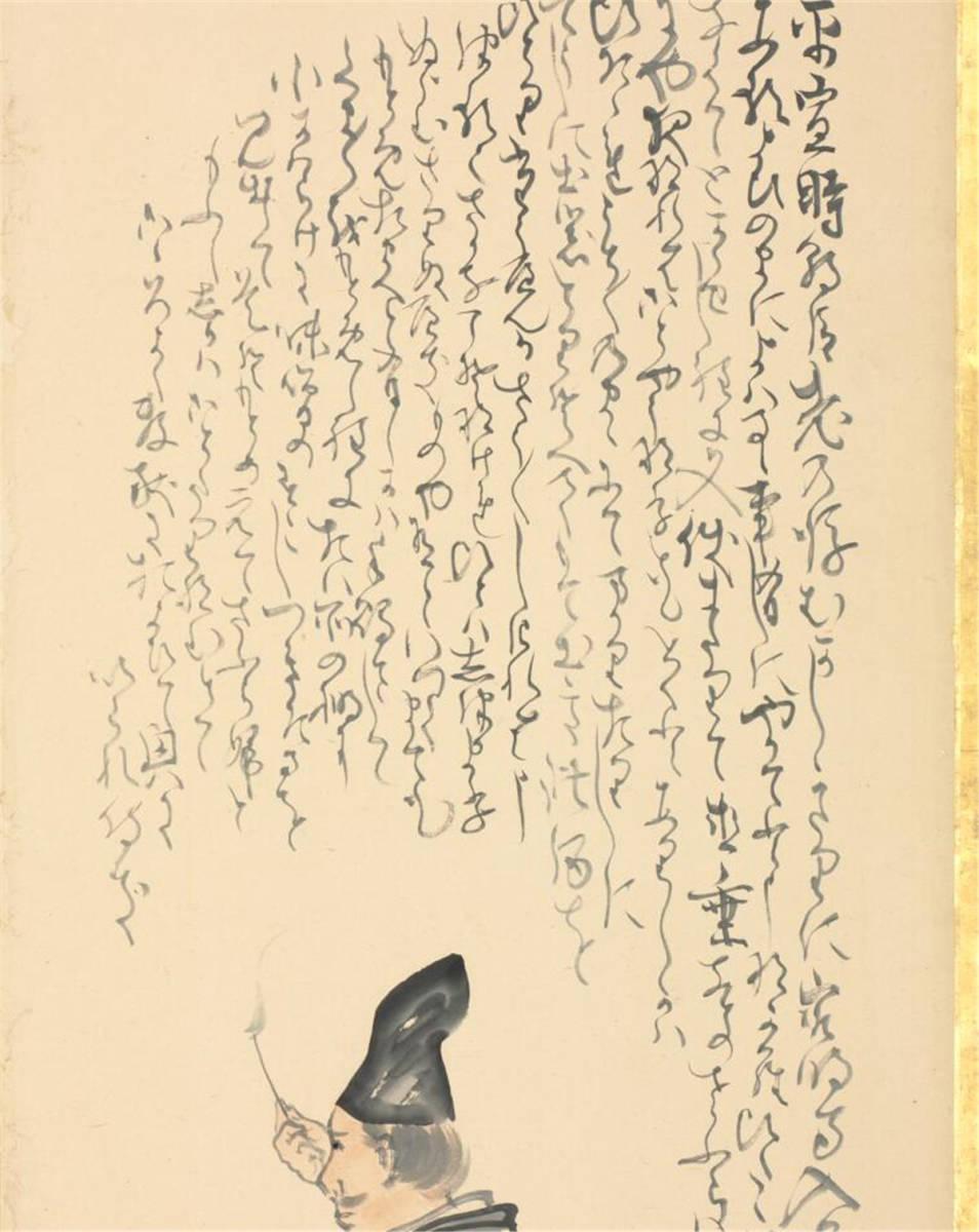 江戸後期の画家 絵画 閑散随筆146.5 *330.7cm_画像5