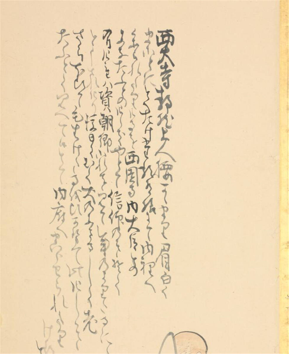 江戸後期の画家 絵画 閑散随筆146.5 *330.7cm_画像3