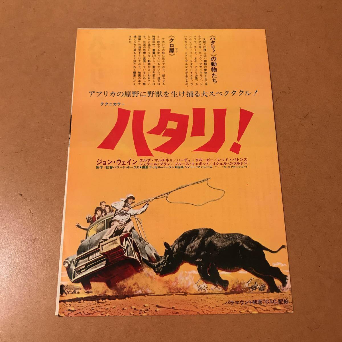 【映画チラシ】『ハタリ!』1962年初公開作品 主演:ジョン・ウェイン 通常B5版2枚折チラシ