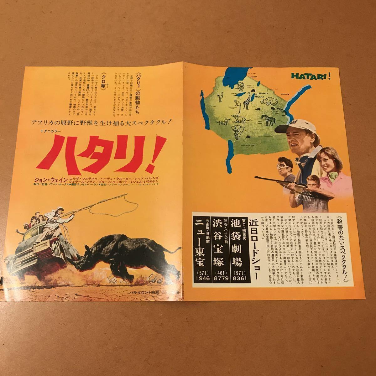 【映画チラシ】『ハタリ!』1962年初公開作品 主演:ジョン・ウェイン 通常B5版2枚折チラシ_画像3