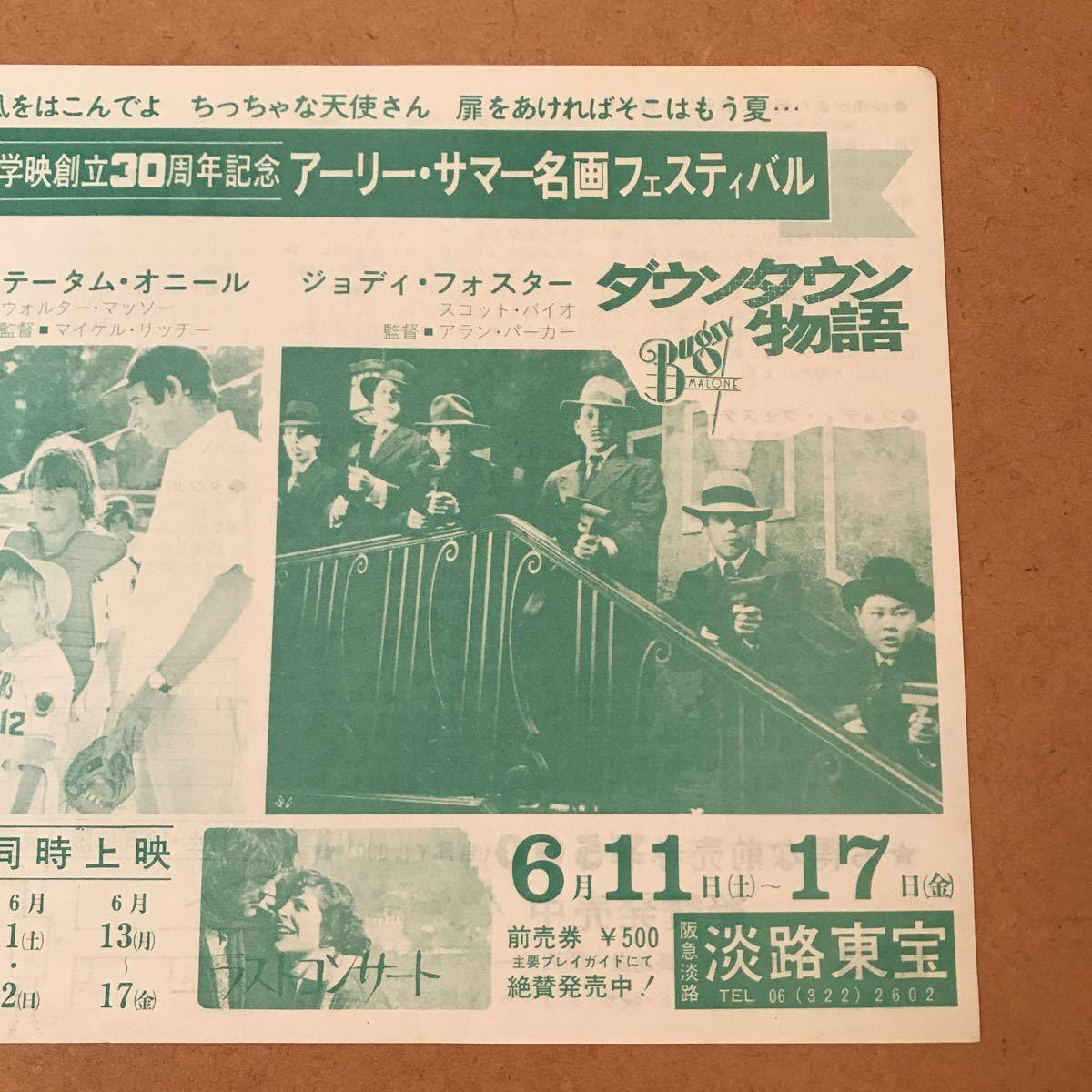 【映画チラシ】『がんばれ!ベアーズ』&『ダウンタウン物語』大阪ローカル劇場2本立て上映単色チラシ_画像4