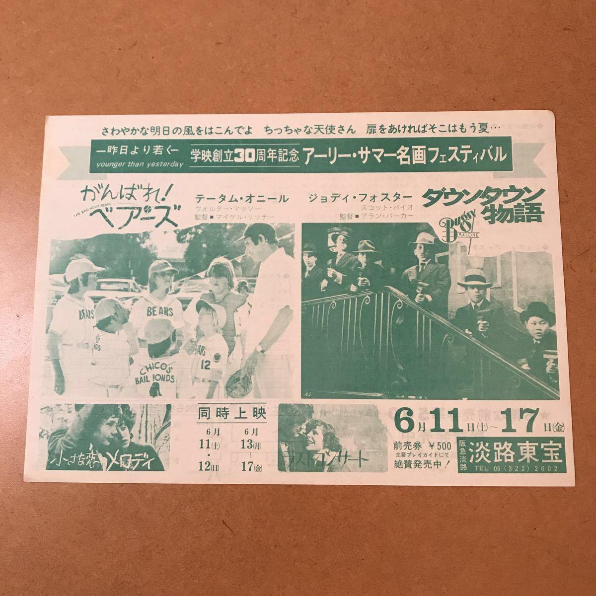【映画チラシ】『がんばれ!ベアーズ』&『ダウンタウン物語』大阪ローカル劇場2本立て上映単色チラシ