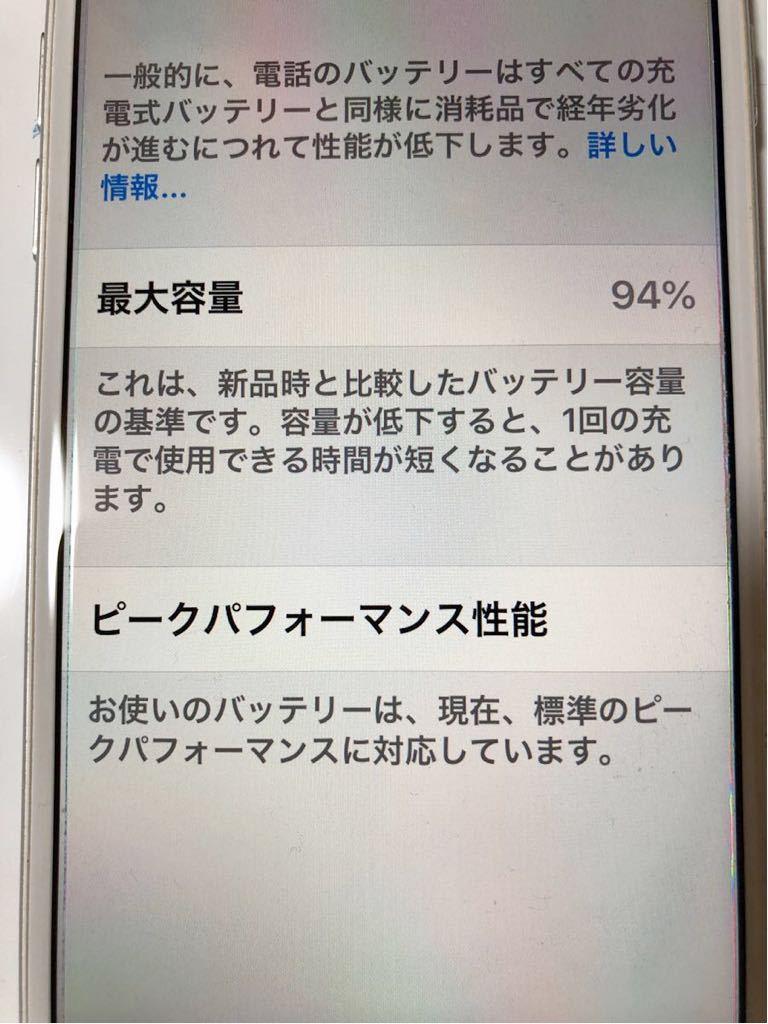 【1円スタート】美品 iPhone7 32GB 本体 シルバー SIMロック解除済み SIMフリー_画像9
