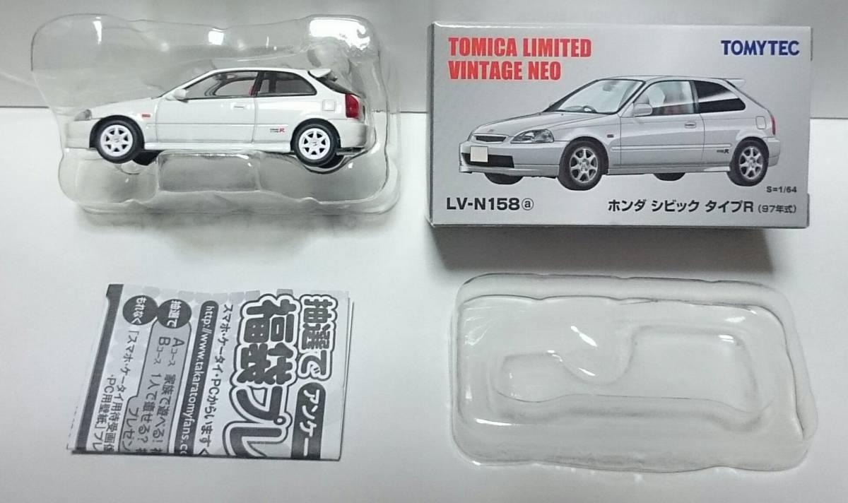 希少品 美品 トミーテック トミカリミテッド ヴィンテージ ネオ ホンダ シビック タイプ R 1997年式 LV-N158a ミニカー HONDA_美品。ホンダ シビック タイプ R 1997年式