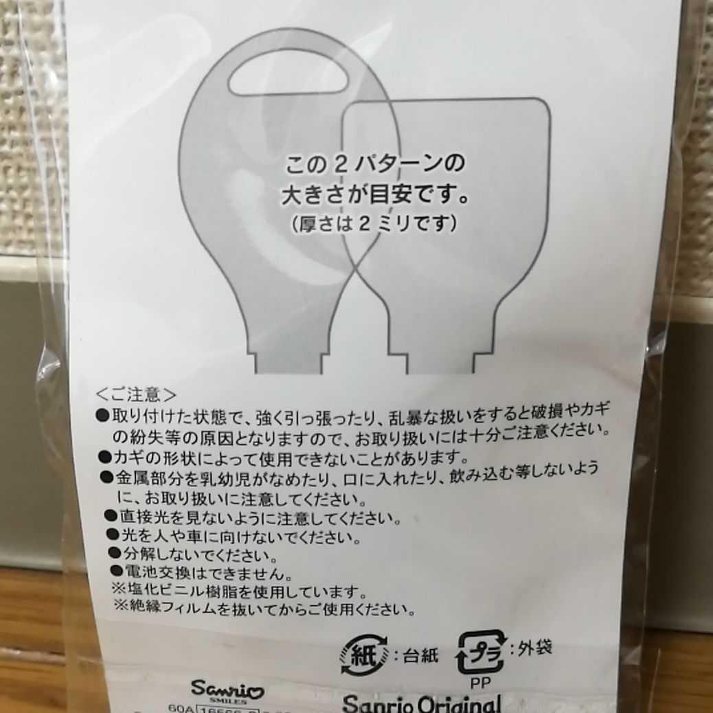 ★ポムポムプリン LEDライト付きキーカバー★新品_画像4